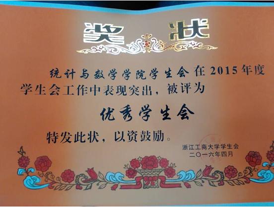 学生会文艺部宣传海报