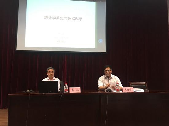 中国人民大学袁卫教授做客我校百家百科名人讲坛